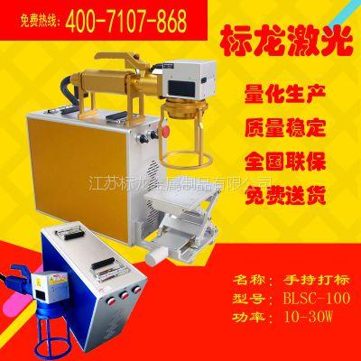 无锡厂家北京河北手持可移动便携式激光打标机喷码机手提雕刻打字打码机
