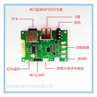 KT7905A串口蓝牙插卡mp3芯片ic方案带通话支持替代AT指令通信IC