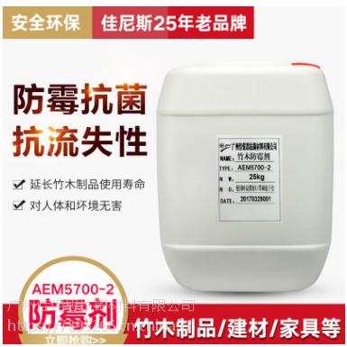 阳江竹木防霉剂 防霉剂厂家