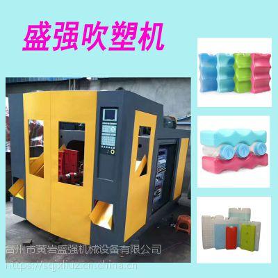 盛强供应冰版制冷 冰格蓄冷 冰盒 全自动中空吹塑机