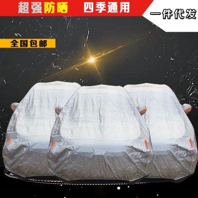 本田雅阁飞度XRV杰德竞瑞CRV专用车衣车罩铝膜加厚防晒防雨厂家直销