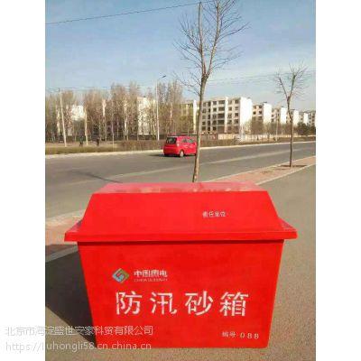 供应1立方防汛沙箱、消防沙箱、防汛物资13439983864各种规格消防沙箱厂家直销