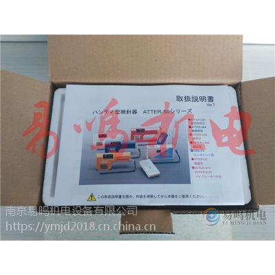 ATTER-DS日本原厂日本金属探知器JMDM探针器 ATTER-153A