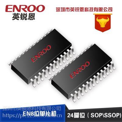 深圳小家电方案专用芯片EN8P2712单片机 适用于加湿器、直发器、移动电源