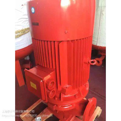 浙江消防泵,湖南消防泵XBD4.0/15G-L 15kw3CF认证资质齐全,工厂直供