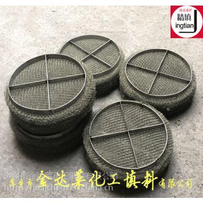 不锈钢304 321 316丝网除沫器 上装式下装式丝网除雾器 萍乡金达莱高效型除沫器