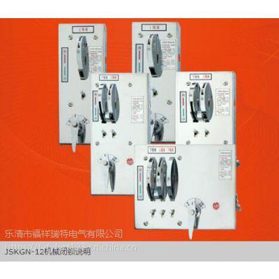 机械闭锁JSXGN-12