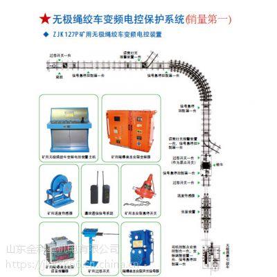 无极绳绞车变频电控保护装置ZJK127P 绞车保护装置厂家销售