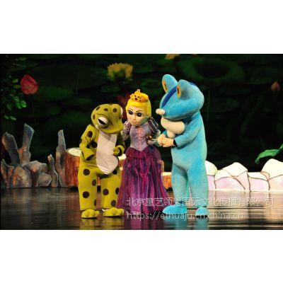 儿童童话人偶剧《青蛙王子》