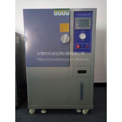 优卓HAST30非饱和高压加速老化试验机