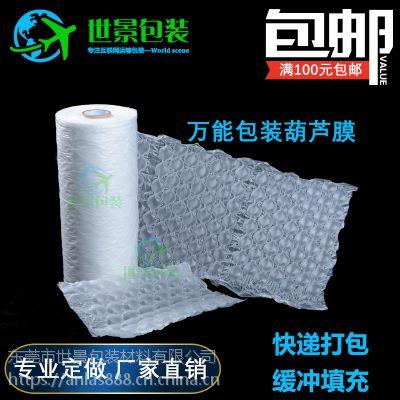 30*40CM葫芦膜气泡垫 300米气泡膜缓冲防震填充快递缓冲物流电商专用打包