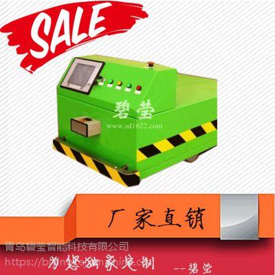 山东碧莹 350kg单向复合AGV智能小车/磁导航运输车/厂家直销车间物料运输