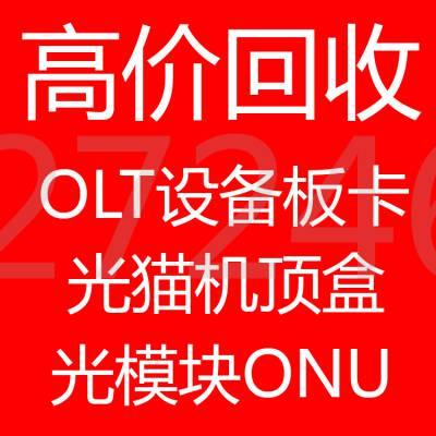 天津哪里回收ma5800_华为GPBD大量需求