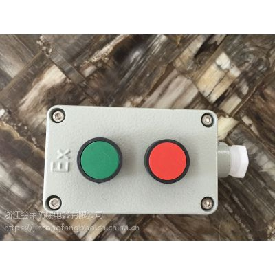 金荣FLA53防爆控制按钮一钮、二钮、三钮可定做