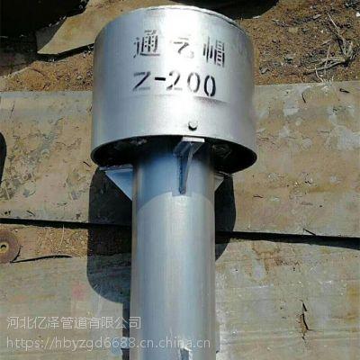 实体厂家生产YZ牌水池用02S403碳钢罩型通气管