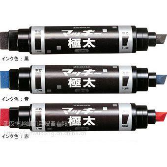 供应日本zebra斑马记号笔MC-EB-450粗6.0mm黑,红,青三色