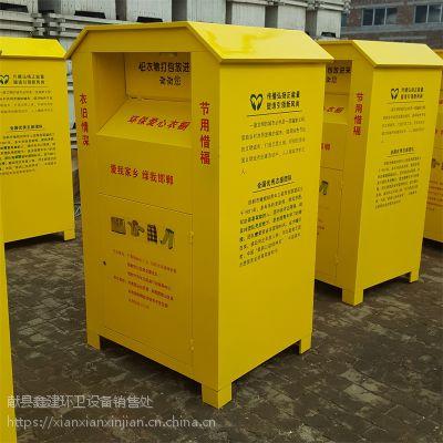 废旧衣物回收箱 环保爱心设备 旧衣服回收箱价格实惠 品质保证
