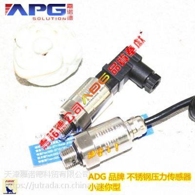 迷你压力变送器S100 ADG压力变送器厂家