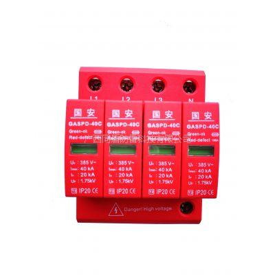 供应国安电源防雷(过压)保护器GASPD-40C/4