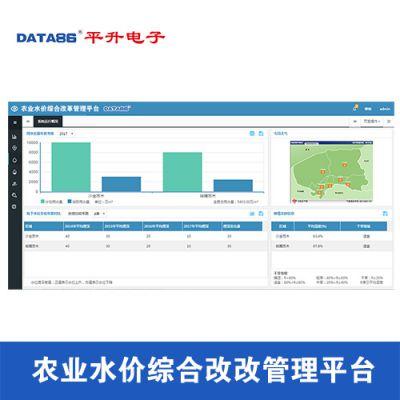 水价管理系统/农业水价综合改革自动化系统