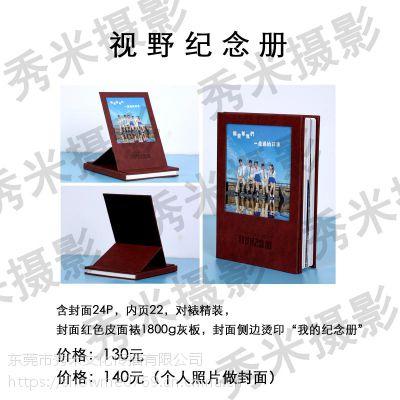 承接洪梅镇聚会纪念相册活动纪念相册