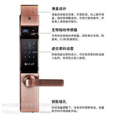 EFUD 广东指纹锁厂家 电子密码感应锁 入户门专用指纹锁 防盗智能锁 家居用锁