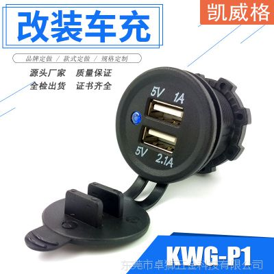 汽车房车摩托车载充电器改装usb手机充电器插头5V3.1A带蓝灯