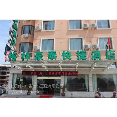 武汉发光字制作、灯箱背景墙制作、门头招牌楼宇广告牌指示牌制作