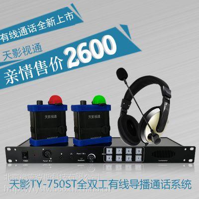 电竞对讲系通 学校 电视台 全双工有线导播通话系统tally灯指示TY-700ST内部对讲系统