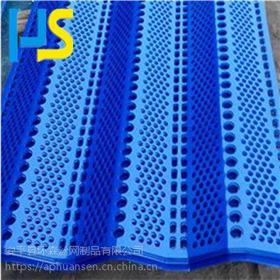 防风抑尘网厂家直销 蓝色防风网 圆孔防尘网