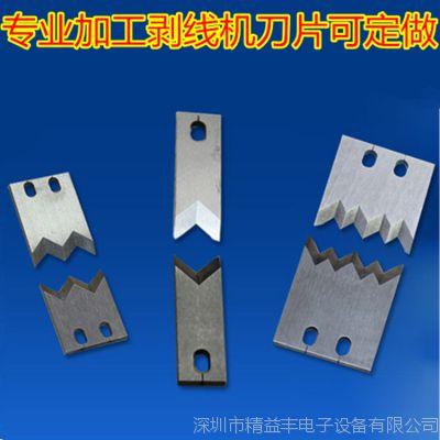 220刀片 剥线机剥皮机裁线机气剥机刀片,钨钢刀片可依图定做包邮