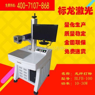 光纤激光打标机铭牌电器液压刀具卫浴电子元件首饰香烟打码雕刻机
