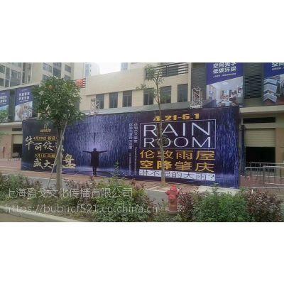 上海盈戈文化传播有限公司梦幻雨屋