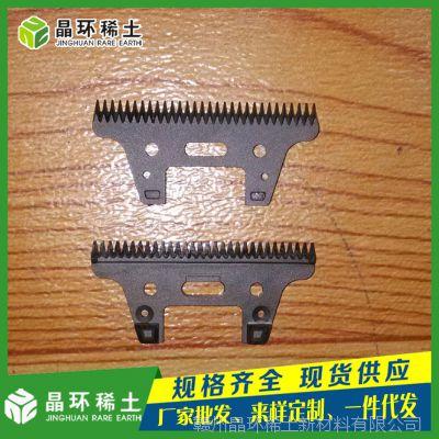 厂家直销新品供应氧化锆陶瓷电推剪刀片黑色刀片 可以依样定制