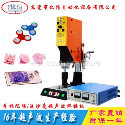 东莞厂家批发超声波塑料焊接机 大功率塑胶焊接机 广州超声波批发
