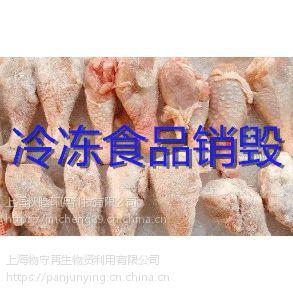 苏州过期食品原材料销毁的方法,苏州冷冻肉制品销毁价格,苏州食品面包销毁处理