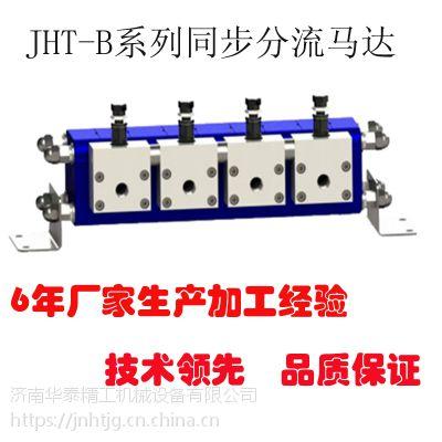 JHT-B同步马达 山东厂家生产同步分流马达 液压同步分流系统 齿轮同步马达