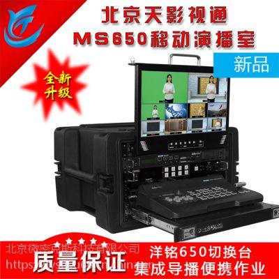 天影视通正品洋铭se-650移动箱载视频演播室高清4路 导播台录像机SKB式便携箱