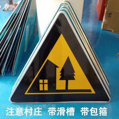 三角警示牌村庄反光牌交通标牌T型路口铝板路牌定做