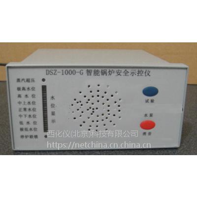 智能锅炉安全示控仪 型号:TW27-DSZ-1000G