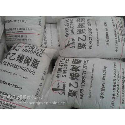齐鲁石化聚乙烯2102TN26