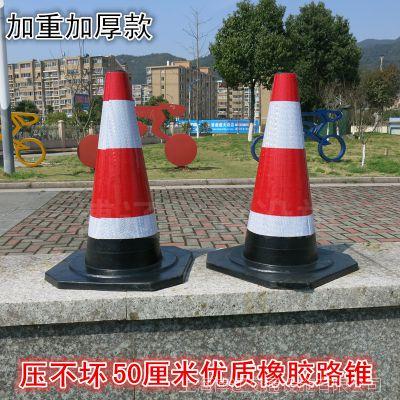 厂家直销橡胶反光路锥50公分锥形桶交通路障反光路标雪糕桶圆形锥