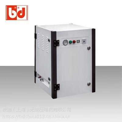 静音无油空压机 彼迪BDXV50D 厂家直销 实验室静音空压机