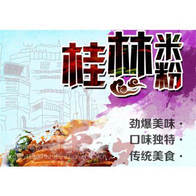 沈阳哪里可以学到桂林米粉技术培训