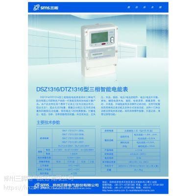 三晖生产的河南三相三线智能表的型号是什么-DSZ1316