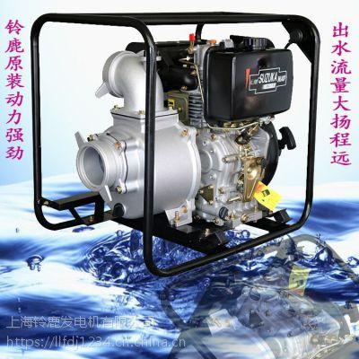 大马力4寸柴油抽水机SHL40CP铃鹿