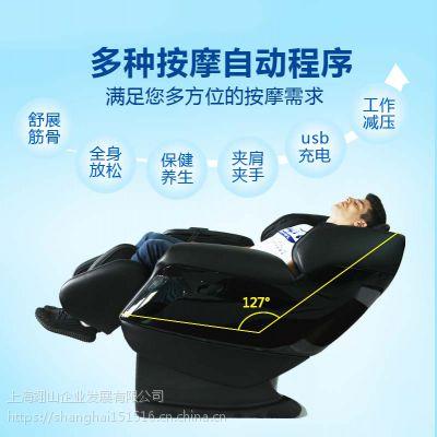 上海翊山按摩椅让您实现躺着赚钱的梦想