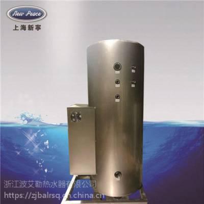 上海新宁300千瓦工厂采暖用大功率热水器