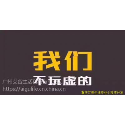 广州艾谷专注于微信小程序开发小程序制作软件制作
