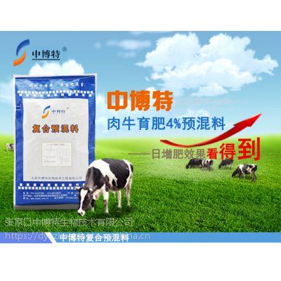 育肥牛预混料厂家生产快速催肥专用的肉牛预混料